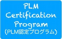 20190212 PLM Certification Program